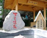 tanokamiashiyu